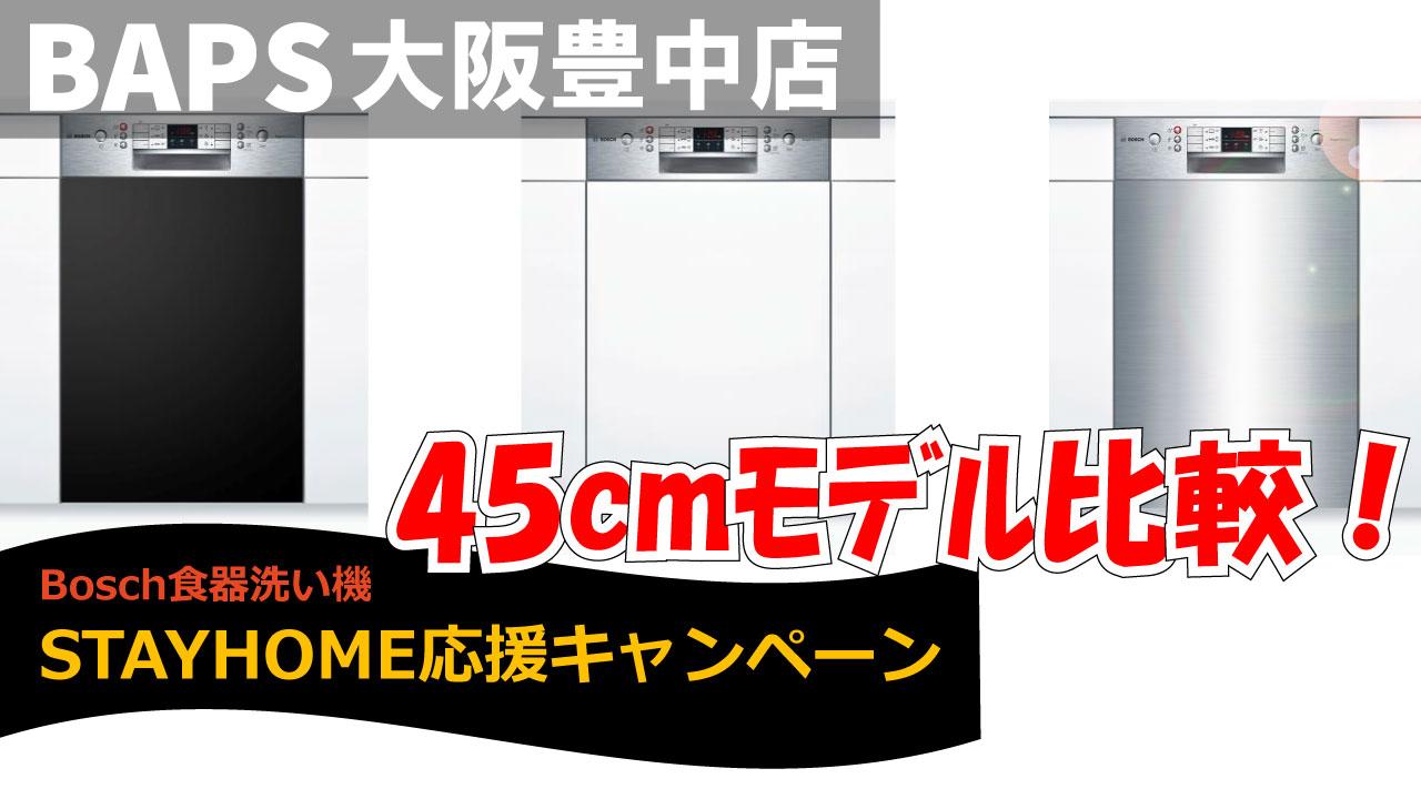 [ボッシュ食洗機]キャンペーン実施中!!
