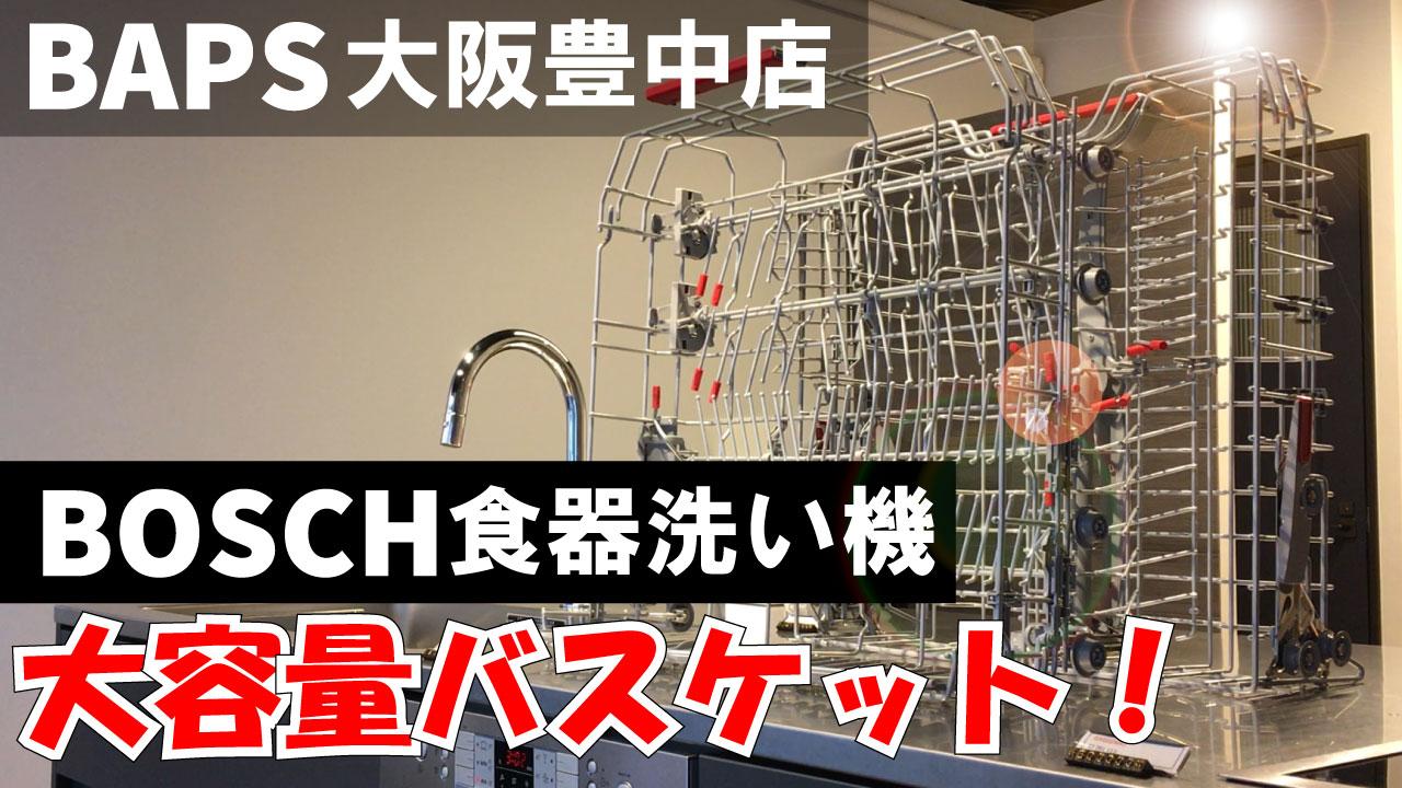 [ボッシュ食洗機]60cmモデルのバスケット