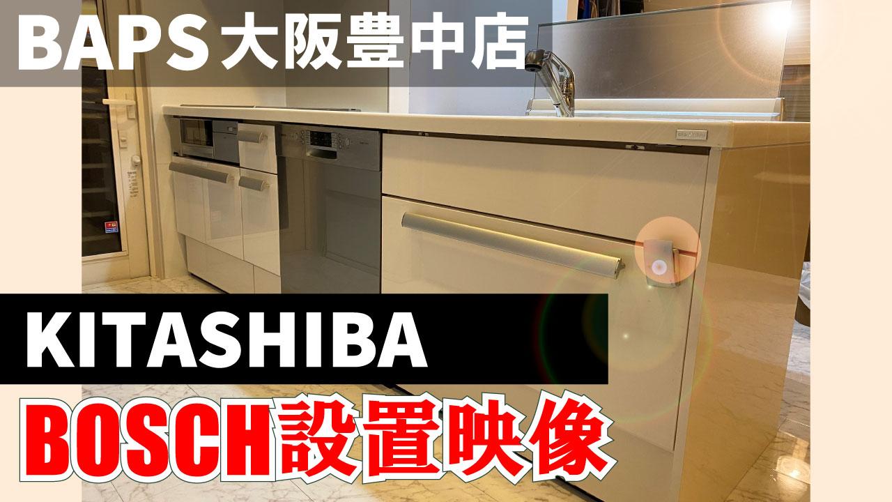 [ボッシュ食洗機]BOSCH設置動画[キタシバ]